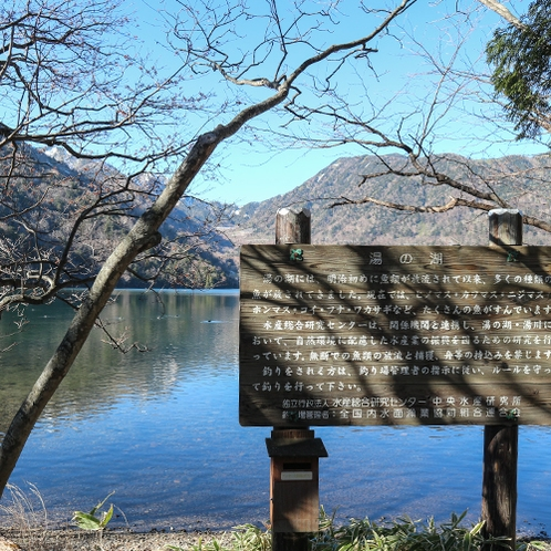 *[湯ノ湖遊歩道]対岸までは徒歩で約10分。静かな湖面を眺めてのんびり。