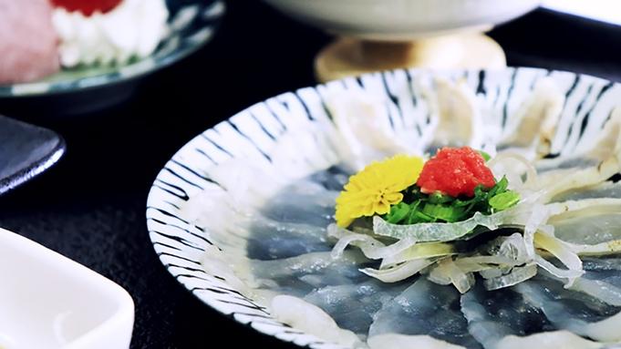 ふぐを使用した季節のお料理満喫プラン【2食付】