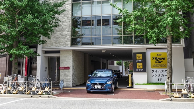 【レンタカー付】コンパクト・ミドルクラスから選択可!最大24時間利用可能なレンタカー付プラン