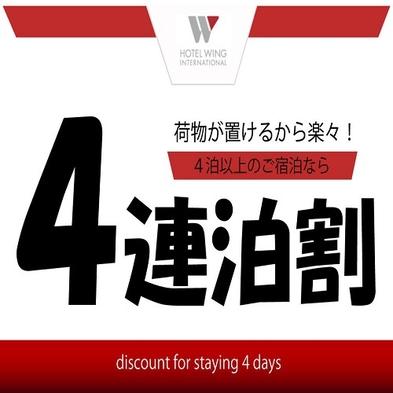 【ECO】出張&ビジネス応援♪4連泊でホテルを拠点に活動プラン★【期間限定】