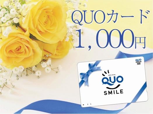 【QUOカード付】出張応援QUOカード1000円付プラン