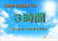 【11時から22時の間の☆3時間☆利用】ベリーショートデイユース♪