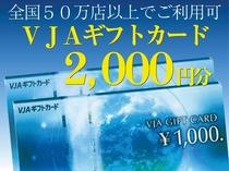 VJAギフトカード 2,000円 素泊り