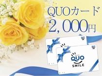 【QUOカード付】出張応援QUOカード2000円付プラン