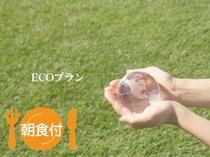 【清掃なしの連泊でお得に利用★】=朝食バイキング付=連泊ECOプラン 大阪中心部へのアクセス◎