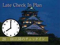 【20時以降のC/I限定】レイトチェックインプラン (AM 11:00 C/O)
