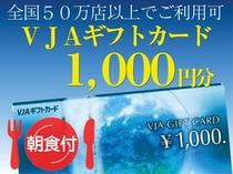 VJAギフトカード 1,000円 朝食付