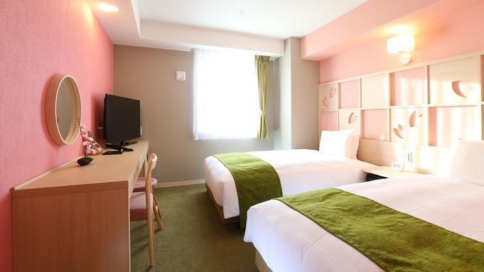 《朝食付》【ツイン1室ベッド2台にみんなで泊まって女子会ステイ♪】3〜4名女子会のご利用に!