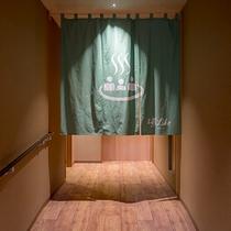 暖簾の先には、やわらかな湯の光明石温泉と宮島の夕陽を望める「展望畳大浴場-湯Like-」がございます