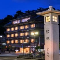 【外観】~ようこそ。ホテル宮島別荘へ~
