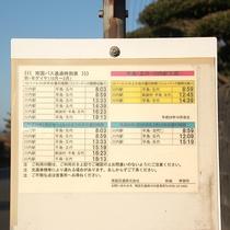 *【路線バス時刻表】「砂獄」バス停までは当館より徒歩1分!