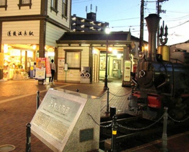 道後温泉駅(徒歩5分)