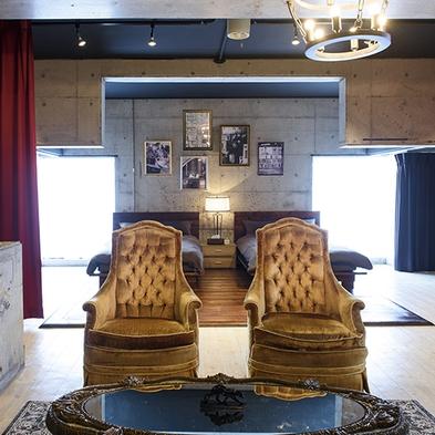 【素泊まりプラン】全室が異なるデザイン!10室のスイートルーム【小学生まで無料】