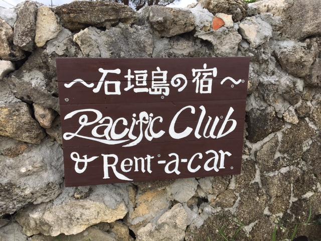 石垣島Pacific Club 入り口看板1