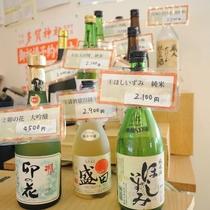 【地酒】各種お酒も豊富に取り揃えております