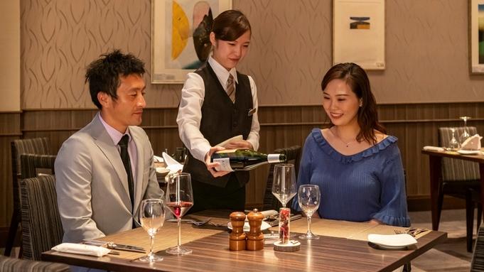 【欧風ディナー】シャンパンで乾杯〜大人の高原リゾートステイ〇ワイン&お部屋UPグレード(2食付)