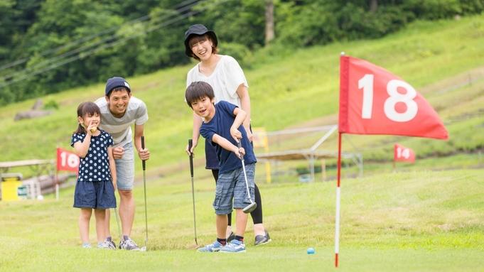 【夏休みチケット付】アウトドアもバイキングも満喫!家族みんなで遊ぼう!☆2食&チケット付