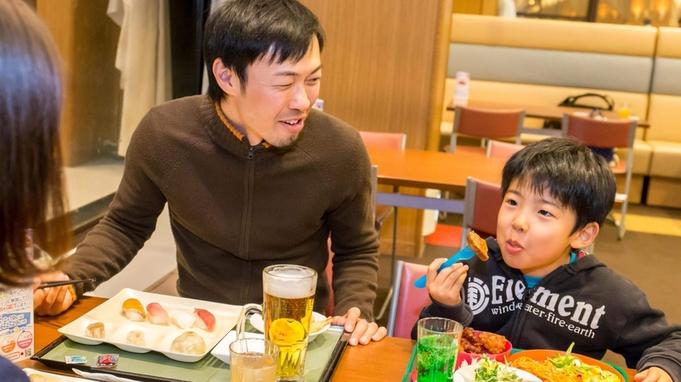 【通年】タングラム2食付き基本プラン