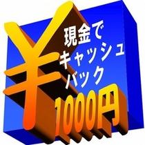 キャッシュバック1000円
