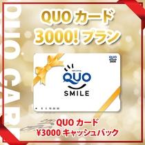 クオカード3000円
