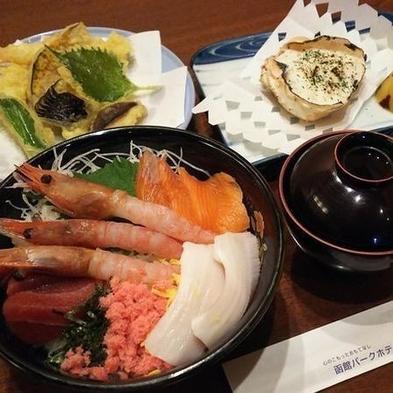 北海道食材満載2食付プラン