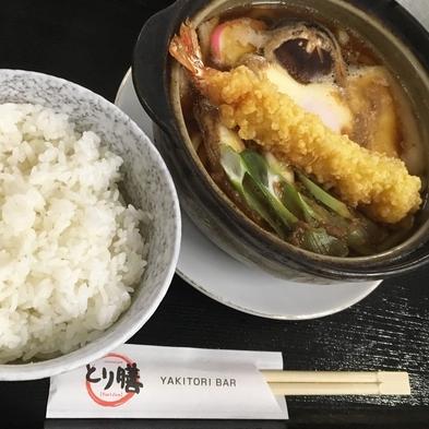 【全29種】選べる夕食♪満足定食ぷらん!(朝食なし)