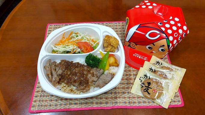 【カープ女子・男子必見】1泊2食♪手弁当&からす麦クッキー付き♪広島カープ応援プラン
