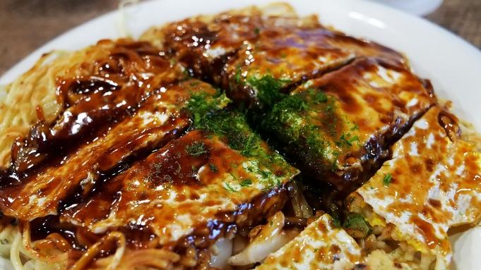 【ひろしまグルメ】【直前割】やっぱり広島はお好み焼きじゃけん♪夕食は広島風お好み焼きプラン