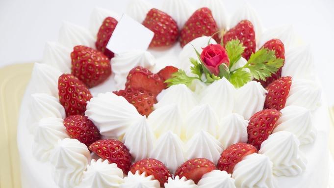 大切な方との思いで旅行に♪コース料理&ケーキ付き-アニバーサリー・記念日プラン-
