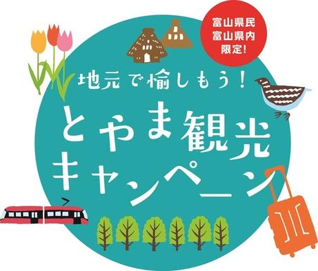 【富山県民限定】当館人気No1!料理長自慢の夕食◆おわら会席!とやま観光キャンペーンを最大活用