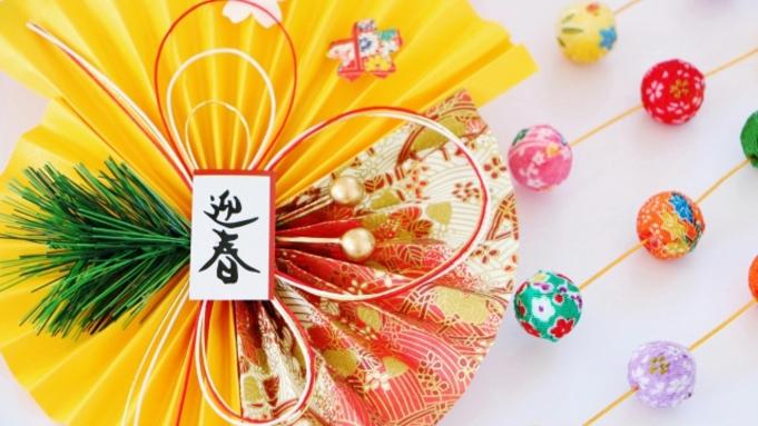 オンライン決済【年末年始・一泊二食付】ゆのくに天祥で過ごす 新春ファミリーご宿泊プラン