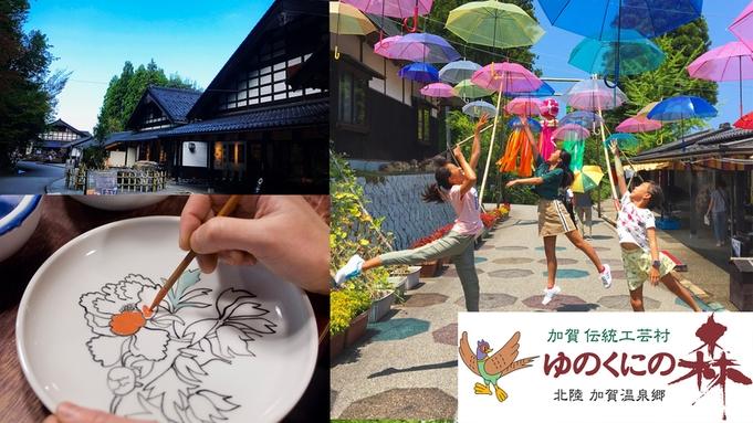 【オンライン決済限定】「夏休み早期予約プラン」 ウォータースライダー&プール利用無料!