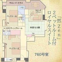 天祥の館【然 Zen 2ベッドルーム付ロイヤルスイート】(和洋室・バス・トイレ付)分煙