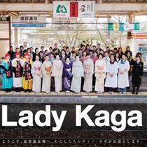 ■Lady Kaga(加賀温泉郷おもてなしプロジェクト)