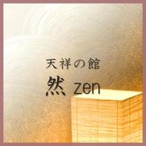 天祥の館 特別フロア「然 Zen」 ハイフロア限定のスイート客室です。