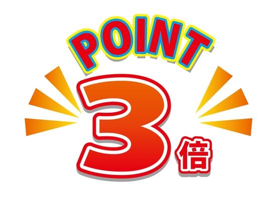 【オンライン決済限定】朝食無料☆ 直前予約でもポイントUP【ポイント3倍】