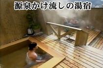 貸切露天風呂「千と千尋の湯」