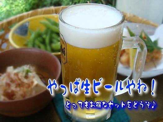 【朝夕食付】■アロマ香る癒しの大浴場■『湯上りに!仕事終りに!すぐ生中!!!』生ビールおつまみセット