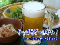 ■夕食付プラン ◆生ビールおつまみセット