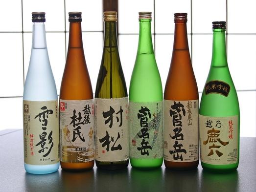 【地酒の宿】 料理と地酒のコラボ 『お勧め地酒3種』&『生ビール』付き♪