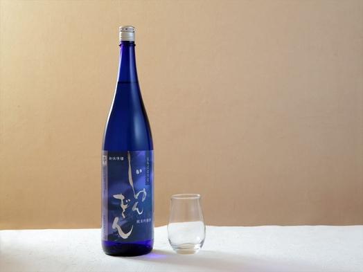 【にいがた地酒の宿】 ワイングラスでおいしい日本酒 金賞受賞で『のどぐろ塩焼き』を堪能♪