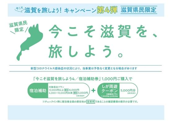 滋賀を旅しよう〜美味しい〜ランプステーキを食べたいねん 2食付1泊プランです