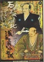 石田三成と浅井長政