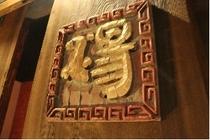 篆刻の看板「湯」