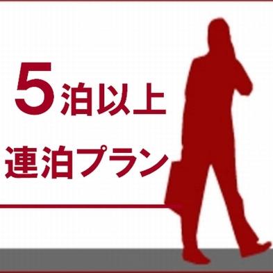 【連泊でお得】朝食付×5連泊 = 1泊あたり300円OFF ◆駅近・好アクセスで滞在の拠点に◆