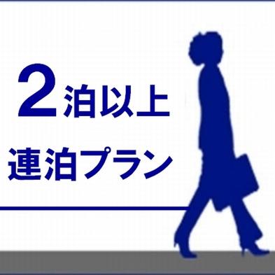 【連泊でお得】朝食付×2連泊 = 1泊あたり200円OFF ◆駅近・好アクセスで滞在の拠点に◆