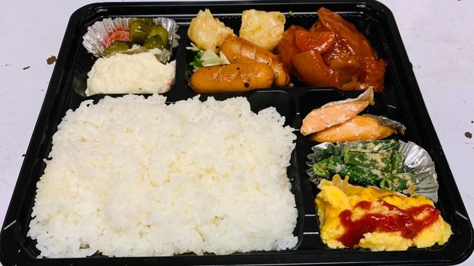【夏旅セール】スタミナ朝食弁当をご用意!ボリューム満点で毎日の元気を応援<Wi-Fi&駐車場無料>