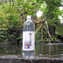 *縄文の聖水