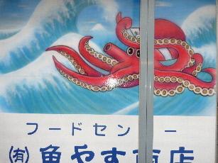 フードセンター 魚やす 目印。