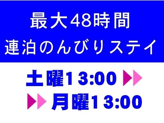 土曜13時チェックイン→月曜13時チェックアウト♪最大48時間連泊のんびりステイ